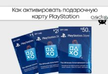 Фото: Как активировать подарочную карту PlayStation