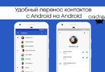 Фото: Перенос контактов с Android на Android