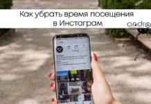 Фото: Как убрать время посещения в Инстаграм