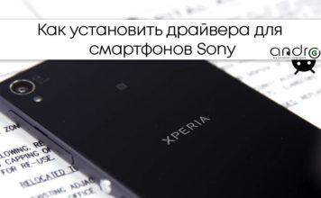 Фото: Как установить драйвера для смартфонов Sony