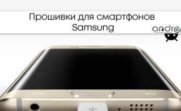 Фото: Прошивки для смартфонов Samsung