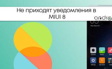 Фото: Не приходят уведомления в MIUI 8