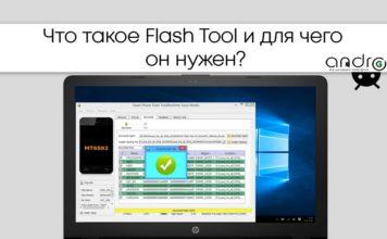 Фото: Что такое Flash Tool и для чего он нужен?