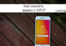 Фото: Как скачать видео с Инстаграм ТВ