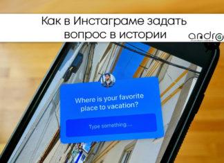 Фото: как сделать вопрос в инстаграм