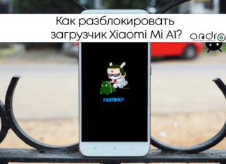 Фото: Как разблокировать бутлоадер Xiaomi Mi A1