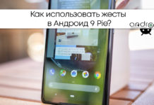 Фото: Как использовать жесты в Android 9P
