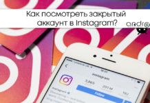 Фото: Как посмотреть закрытый аккаунт в Instagram