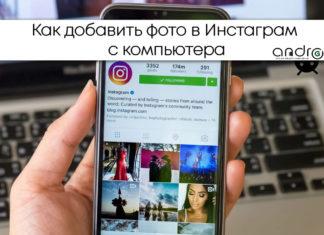 Фото: Как добавить фото в Инстаграм с компьютера
