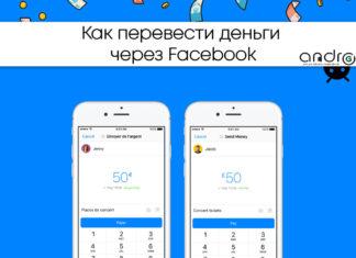 Фото: как перевести деньги через фейсбук