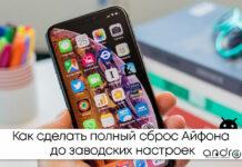 Фото: как восстановить айфон до заводских настроек