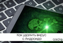 Фото: как удалить вирус с андроида